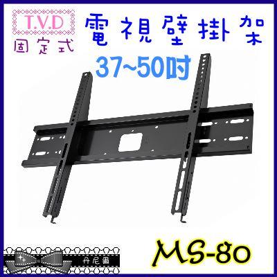 【T.V.D】固定式37吋~55吋液晶電視壁掛架《MS-80》本產品已保新光產物1000萬責任險