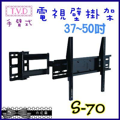【T.V.D】手臂式37吋~55吋液晶電視壁掛架《S-70》此產品投保新光產物1000萬責任險