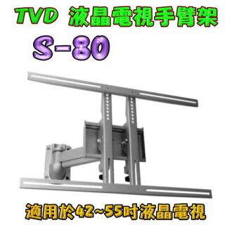 【T.V.D】手臂式42~55吋液晶電視壁掛架《S-80》此產品投保新光產物1000萬責任險