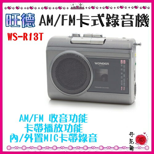 <br/><br/>  【旺德 】AM/FM卡式錄音機 《WS-R13T 》內建麥克風!<br/><br/>