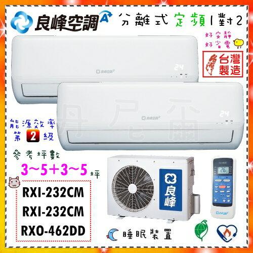 節能~良峰空調~3~5坪~2定頻分離式一對二冷氣~RXI~232CM~2 RXO~462D