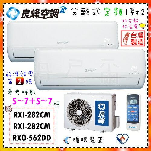 節能【良峰空調】5~7坪*2定頻分離式一對二冷氣《RXI-282CM*2+RXO-562DD》品質好 保證不後悔~能源效率2