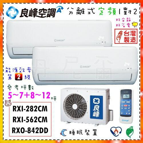 節能【良峰空調】5~7坪+11~14坪定頻分離式一對二冷氣《RXI-282CM+RXI-562CM+RXO-842DD》品質好 保證不後悔