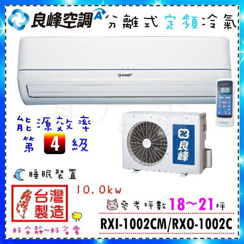節能省電~良峰空調~18~21坪10kw分離式定頻冷專空調~RXI~1002CM RXO~