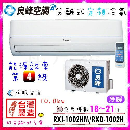 節能省電~良峰空調~18~21坪分離式定頻冷暖空調~RXI~1002HM RXO~1002
