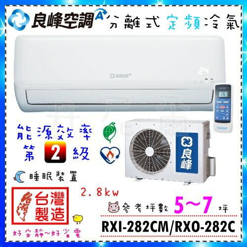 本月特價*節能2級省電【良峰空調】5~7坪2.9kw分離式定頻冷專空調《RXI-282CM+RXO-282CM》三年保固 品質好 保證不後悔