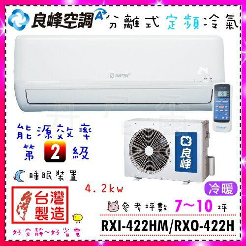 節能省電~良峰空調~7^~10坪分離式定頻冷暖空調~RXI~422HM RXO~422H~