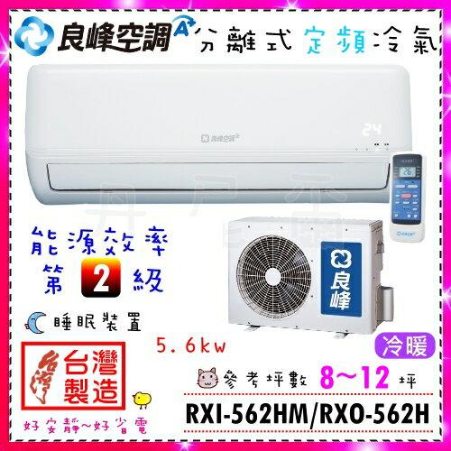 節能省電【良峰空調】11~14坪分離式定頻冷暖空調《RXI-562HM+RXO-562H》三年保固 品質好 保證不後悔~能源效率2