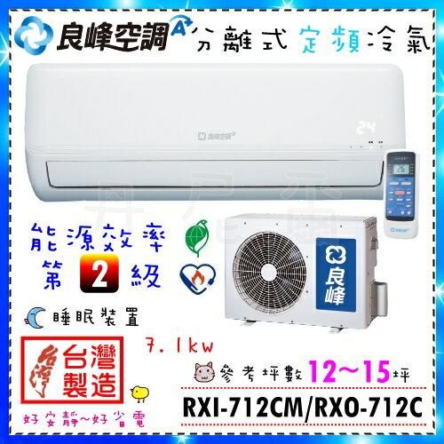 節能省電【良峰空調】12~15坪7.1kw分離式定頻冷專空調《RXI-712CM+RXO-712C》三年保固 品質好 保證不後悔