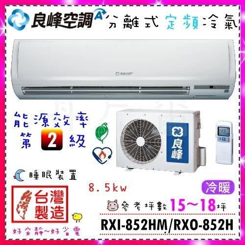 節能省電~良峰空調~13~18坪分離式定頻冷暖空調~RXI~852HM RXO~852H~