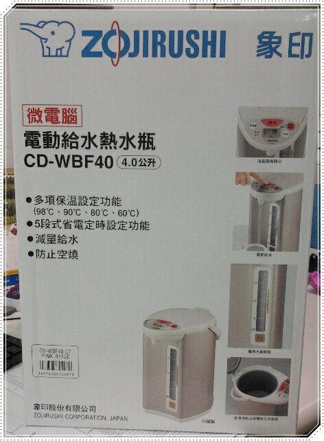 專案特價**賣完就沒有【ZOJIRUSHI 象印】4L微電腦電動熱水瓶《CD-WBF40》防空燒安全裝置