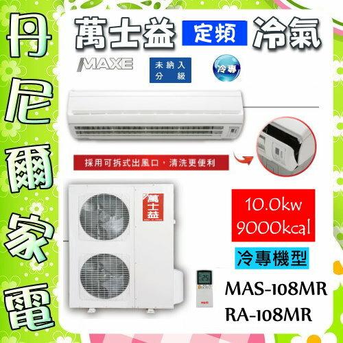 【萬士益 MAXE】21-28坪11.2kw定頻冷專1對1分離式冷氣《MAS-108MR+RA-108MR》全機三年保固,原廠公司貨
