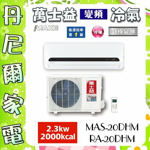 ~萬士益 MAXE~2~4坪2.3kw超極變頻冷暖1對1分離式冷氣~MAS~20DHM R