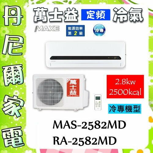 【萬士益 MAXE】4-5坪2.8kw超極定頻冷專1對1分離式冷氣《MAS-2582MD+RA-2582MD》全機三年保固,原廠公司貨