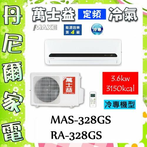 【萬士益 MAXE】5-7坪3.6kw極定頻冷專1對1分離式冷氣《MAS-328GS+RA-328GS》全機三年保固,原廠公司貨