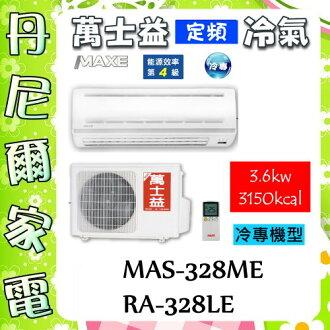 【萬士益 MAXE】5-7坪3.6kw定頻冷專1對1分離式冷氣《MAS-328ME+RA-328LE》全機三年保固,原廠公司貨