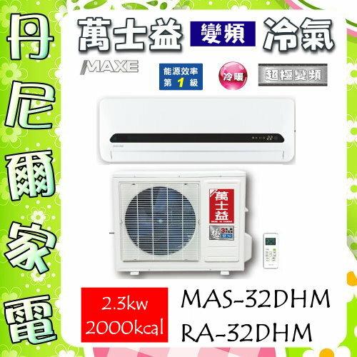 ~萬士益 MAXE~5~7坪3.6kw超極變頻冷暖1對1分離式冷氣~MAS~32DHM R