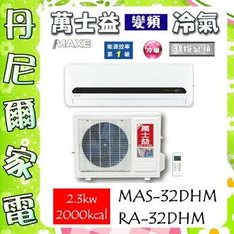 【萬士益 MAXE】5-7坪3.6kw超極變頻冷暖1對1分離式冷氣《MAS-32DHM+RA-32DHM》全機三年保固,原廠公司貨