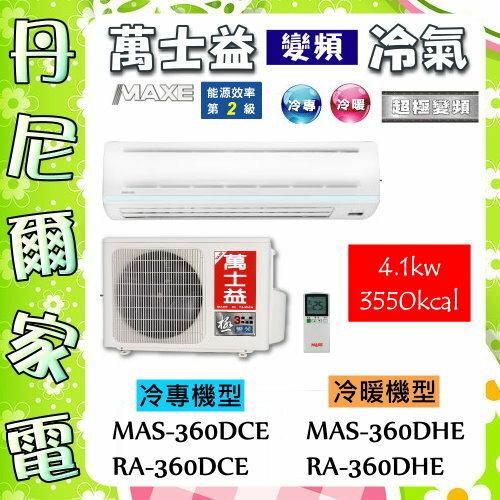 【萬士益 MAXE】6-8坪4.1kw超變頻冷暖1對1分離式冷氣《MAS-360DHE+RA-360DHE》全機三年保固,原廠公司貨