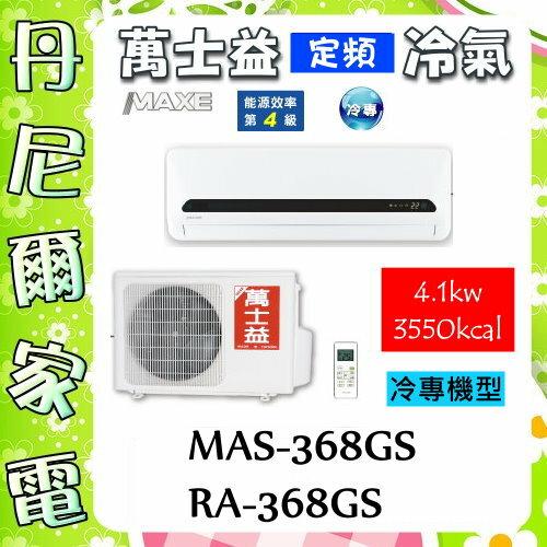 【萬士益 MAXE】6-8坪4.1kw極定頻冷專1對1分離式冷氣《MAS-368GS+RA-368GS》全機三年保固,原廠公司貨