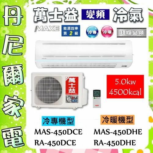 【萬士益 MAXE】9-10坪5kw超變頻冷專1對1分離式冷氣《MAS-450DCE+RA-450DCE》全機三年保固,原廠公司貨