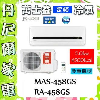 【萬士益 MAXE】9-10坪5kw極定頻冷專1對1分離式冷氣《MAS-458GS+RA-458GS》全機三年保固,原廠公司貨