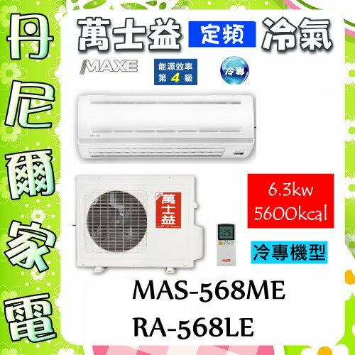 【萬士益 MAXE】11-12坪6.3kw定頻冷專1對1分離式冷氣《MAS-568ME+RA-568LE》全機三年保固,原廠公司貨