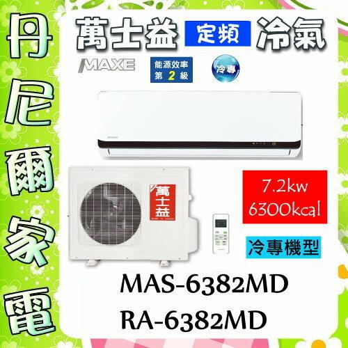 【萬士益 MAXE】11-13坪7.2kw超極定頻冷專1對1分離式冷氣《MAS-6382MD+RA-6382MD》全機三年保固,原廠公司貨