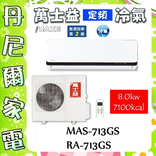 【萬士益 MAXE】14-16坪8kw極定頻冷專1對1分離式冷氣《MAS-713GS+RA-713GS》全機三年保固,原廠公司貨