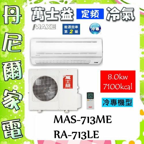 【萬士益 MAXE】14-16坪8kw定頻冷專1對1分離式冷氣《MAS-713ME+RA-713LE》全機三年保固,原廠公司貨