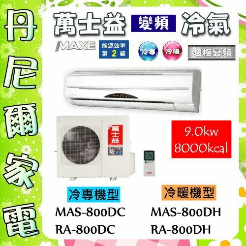 【萬士益 MAXE】16-18坪9kw超變頻冷暖1對1分離式冷氣 《MAS-800DH+RA-800DH》全機三年保固,原廠公司貨