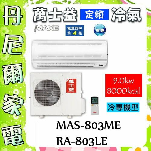 【萬士益 MAXE】18-20坪9kw定頻冷專1對1分離式冷氣《MAS-803ME+RA-803LE》全機三年保固,原廠公司貨