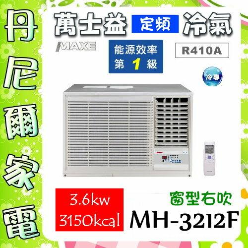 ~萬士益 MAXE~5~7坪3.6kw定頻冷專窗型右吹~MH~3212F~全機三年