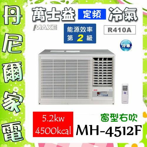 【萬士益 MAXE】9-10坪5.2kw定頻冷專窗型右吹《MH-4512F》全機三年保固