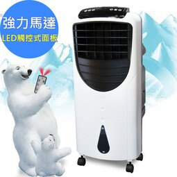 好康!搶到現貨!不用等!!(優惠價!!便宜1300)!先搶先贏) 勳風機王(冰風暴)降溫/冷凝/移動/水冷氣(HF-889RC)進化~HF-A800C(觸控喔)
