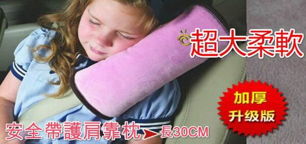 兒童汽車安全帶套護肩套車用嬰兒安全帶 B30501