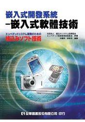 嵌入式開發系統-嵌入式軟體技術(06054)