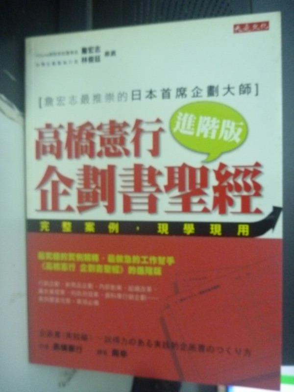 【書寶二手書T3/行銷_QJL】高橋憲行企劃書聖經進階版_高橋憲行