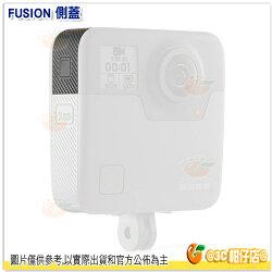 ◎相機專家◎ GoPro Fusion 側蓋 USB保護蓋 替換配件 防水 原廠配件 ASIOD-001 公司貨