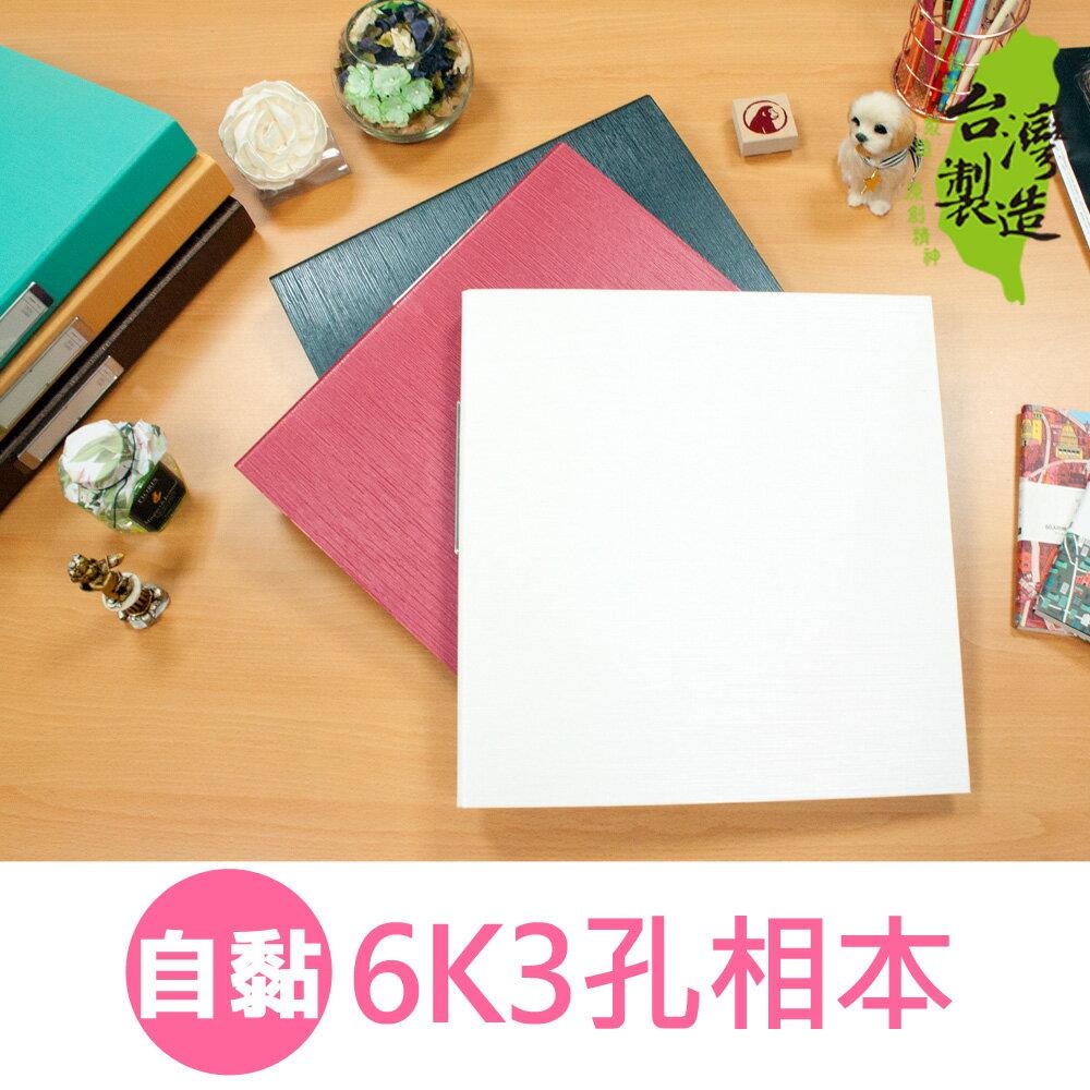 珠友 PH-06617-3 6K3孔自黏相本(黑內頁)/15張-水波紋