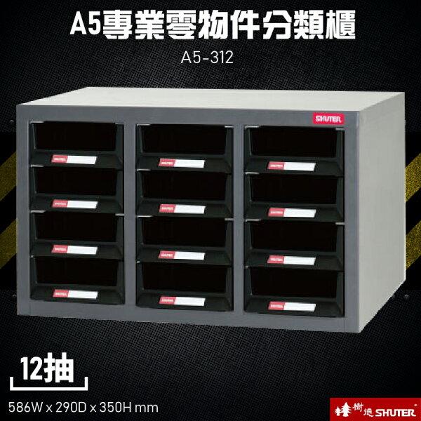 歸類收納~樹德A5V-31212格抽屜(黑抽)專業零物件分類櫃零件櫃置物櫃收納櫃零件五金台灣品牌