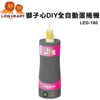 【獅子心】全自動蛋捲機LEG-180 保固免運-隆美家電