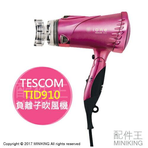 【配件王】現貨桃 日本代購 TESCOM TID910 負離子吹風機 吹風機 請先詢問 另 NA98 CNA97