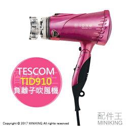 現貨桃色 日本 TESCOM TID910 負離子吹風機 吹風機 可折疊 大風量 速乾