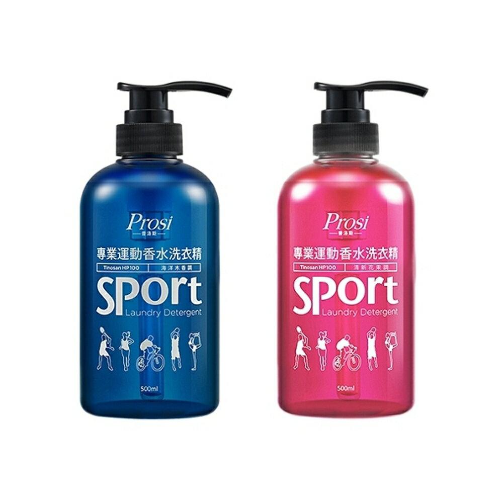 Prosi普洛斯 專業運動香水洗衣精(500ml) 款式可選【小三美日】◢D760014