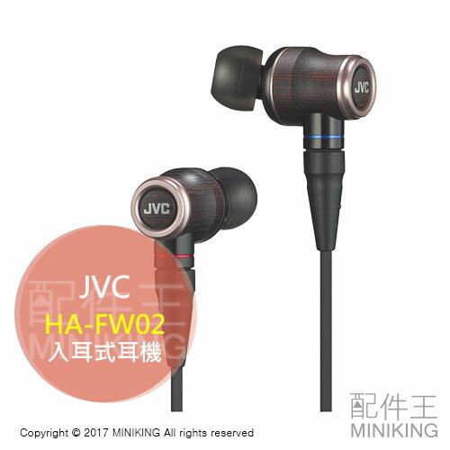 【配件王】日本代購 JVC HA-FW02 耳道式 Wood系列 入耳式耳機 木質振膜 另 HA-FXT100