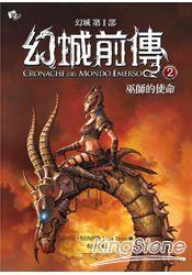 幻城第Ⅰ部:幻城前傳2巫師的使命