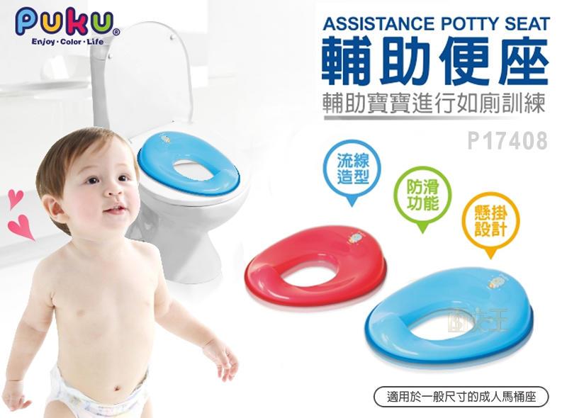 【尋寶趣】PUKU 藍色企鵝 輔助便座 嬰幼兒學習便器 輔助便座 嬰兒便座 幼兒用輔助便座 幼兒 / 小孩 P17408 1
