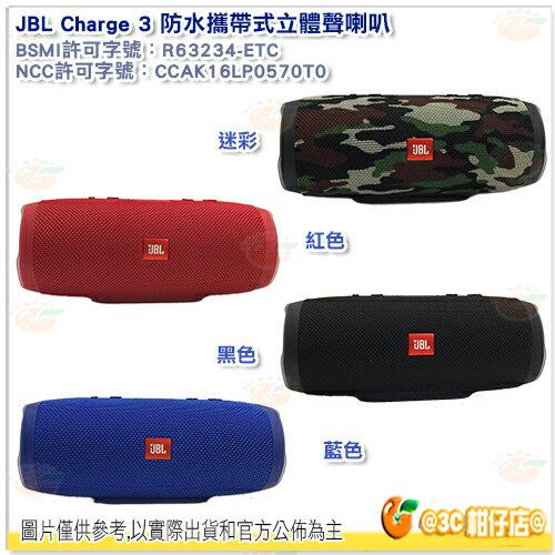 JBL Charge 3 防水攜帶式立體聲喇叭 平輸 藍牙喇叭 可當行動電源 6000mAh 800g 搭配專用APP可串聯兩台喇叭 Charge3