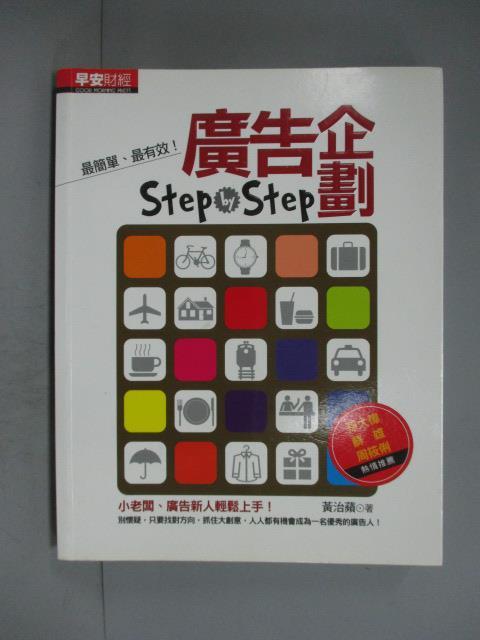 【書寶 書T2/行銷_JDF】廣告企劃 Step-by-step : 小老闆、廣告新人輕鬆